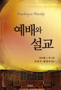 예배와 설교
