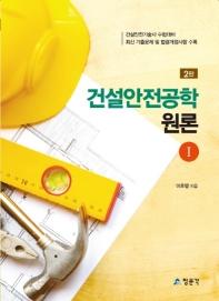 건설안전공학 원론. 1