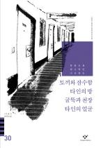 토끼와잠수함 타인의 방 굴뚝과 천장 타인의 얼굴 외(20세기 한국소설30)