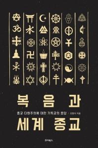 복음과 세계 종교