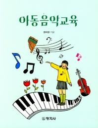 아동음악교육