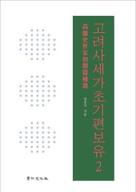 고려사세가초기편보유. 2