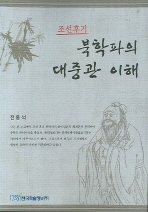 조선 후기 북학파의 대중관 이해