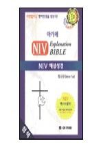 NIV영문해설성경(중.무지퍼)특수판색인