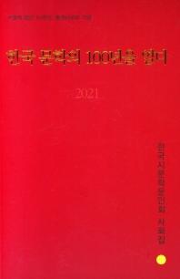 한국문학의 100년을 열다(2021)