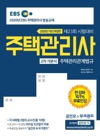 EBS 공인모&무크랜드 주택관리관계법규 기본서(주택관리사 2차)(2020)