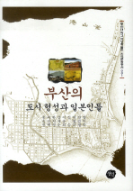 부산의 도시 형성과 일본인들