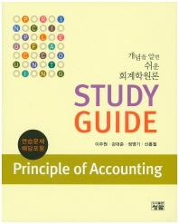 개념을 알면 쉬운 회계학원론(Study Guide)(연습문제해답포함)