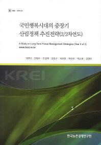 국민행복시대의 중장기 산림정책 추진전략(2/2차연도)