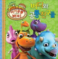 아기공룡 버디 버디와 공룡 친구들