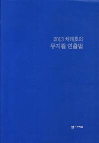 차태호의 뮤지컬 연출법(2013)
