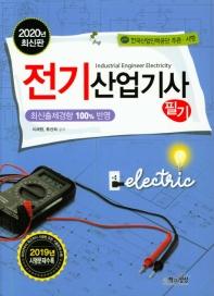 전기산업기사 필기(2020)