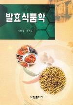 발효식품학
