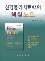 신경물리 치료학의 핵심노트