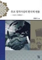 유교 정치사상의 한국적 변용: 조선조 사례연구