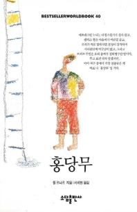 홍당무(BESTSELLER WORLDBOOK 40)