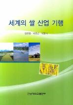 세계의 쌀 산업 기행