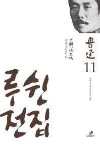 루쉰전집. 11: 중국소설사략