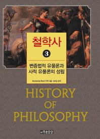 철학사. 3: 변증법적 유물론과 사적 유물론의 성립