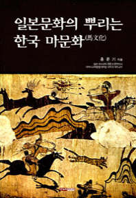 일본문화의 뿌리는 한국 마문화