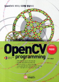 OpenCV Programming