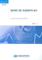 정보재에 대한 후생경제학적 분석