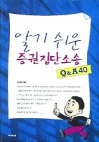 증권집단소송 Q & A 40 (알기 쉬운)