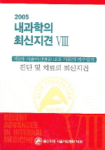 2005 내과학의 최신지견. 8