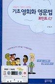 기초영회화 영문법(CD:1개 CASSETTE TAPE 1개포함)