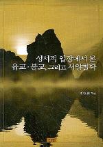 성서적 입장에서 본 유교, 불교, 그리고 서양철학