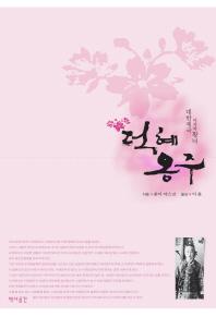 덕혜 옹주