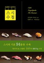 스시수첩(초밥왕이 알려주는 94가지)