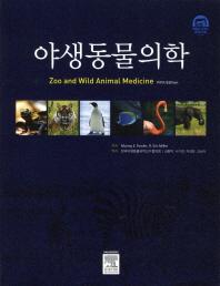 야생동물의학
