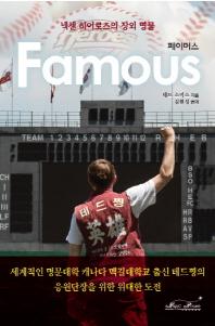페이머스(Famous)