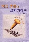 버섯총론과 실험가이드