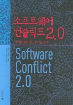 소프트웨어 컨플릭트 2.0