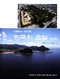 하늘에서 바라본 한국의 숨결. 1: 전라의 숨결 1