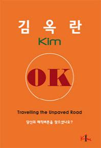 김옥란: Travelling the Unpaved Road