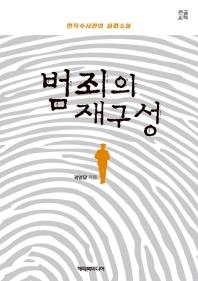 범죄의 재구성(큰글씨책)