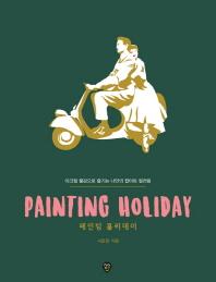 페인팅 홀리데이(Painting Holiday)