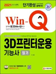 Win-Q 3D프린터운용기능사 필기 단기완성(2021)