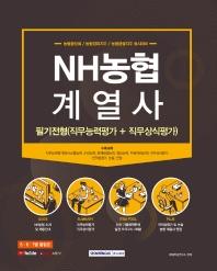 NH농협 계열사 필기전형(직무능력평가+직무상식평가)