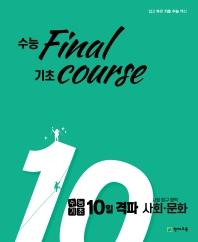 수능 final 기초 course 고등 수능기초 10일 격파 사탐영역 사회문화(2021)