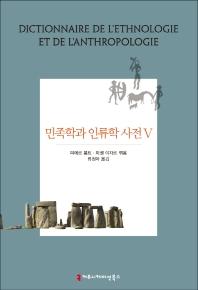 민족학과 인류학 사전. 5