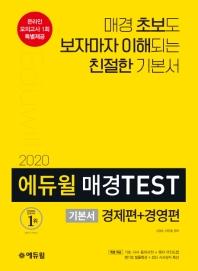 에듀윌 매경 TEST 기본서 경제편+경영편(2020)