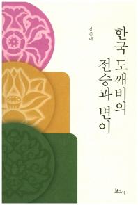 한국 도깨비의 전승과 변이