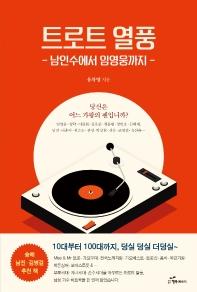 트로트 열풍: 남인수에서 임영웅까지