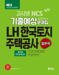 고시넷 NCS LH 한국토지주택공사 업무직 기출예상 실전모의고사 문제집(2021)