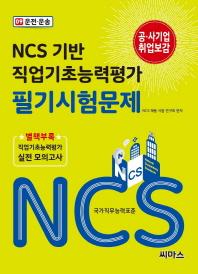 NCS 기반 직업기초능력평가 필기시험문제. 9: 운전 운송