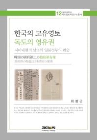 시마네현의 날조와 일본정부의 편승 한국의 고유영토 독도의 영유권
